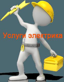 Сайт электриков Славгород. slavgorod.v-el.ru электрика официальный сайт Славгорода